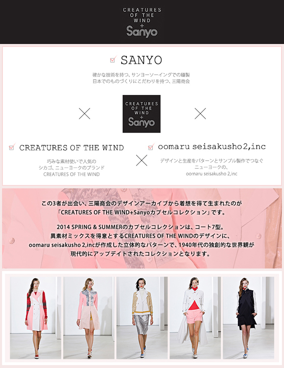 CREATURES OF THE WIND+Sanyo SS Collection 入荷しました!
