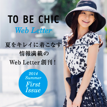 TO BE CHIC Web Letter創刊!