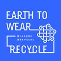 衣料回収リサイクル活動「EARTH TO WEAR RECYCLE」2020年春夏実施店舗・期間について(6月1日更新)