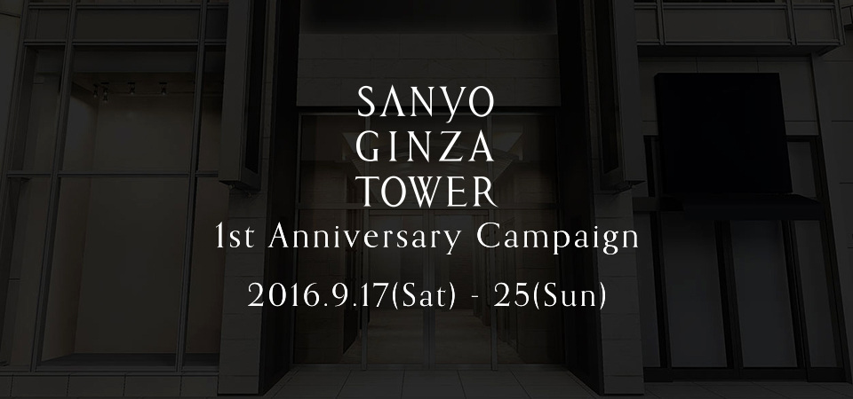 SANYO GINZA TOWER 1st Anniversary Campaign
