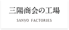 SANYO FACTORIES