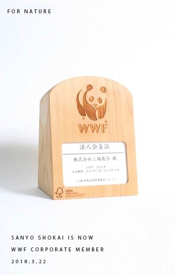 WWFジャパンの法人会員になりました。