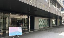 第1回 四ツ谷本社ビル開催