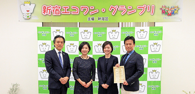 第12回「新宿エコワン・グランプリ」大賞受賞(環境にやさしい事業者部門)