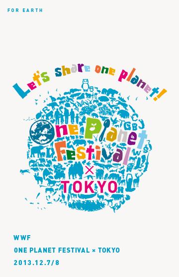 WWF ONE PLANET FESTIVAL X TOKYO