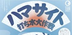 打ち水大作戦@ハマサイト2011