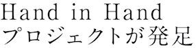 Hand in Hand プロジェクト発足