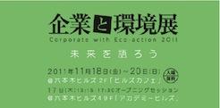 mecc 企業と環境展2011
