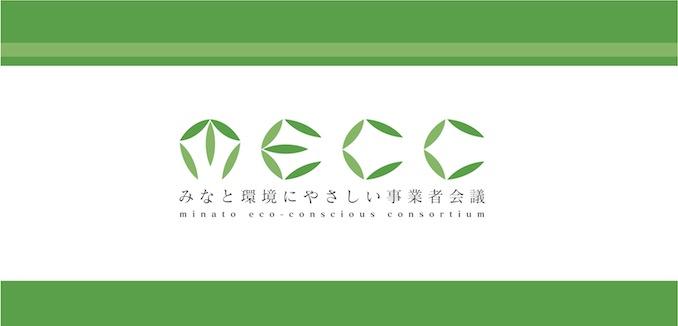 みなと環境にやさしい事業者会議(mecc)