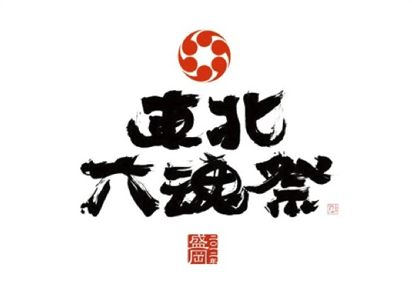 Hand in Hand 東北六魂祭に協賛