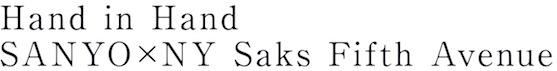 Hand in Hand SANYO×NY Saks Fifth Avenue