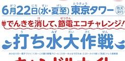 打ち水大作戦@東京タワー 2011