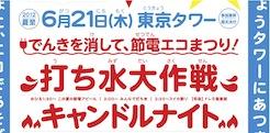 打ち水大作戦@東京タワー2012