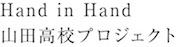 Hand in Hand 山田高校プロジェクト
