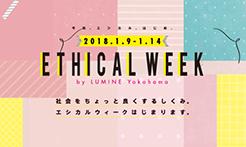 ルミネ横浜のETHICAL WEEKに参加しました