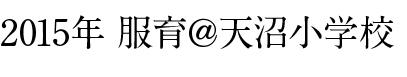 2015年 服育@天沼小学校