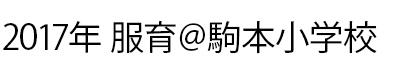 2017年 服育@駒本小学校