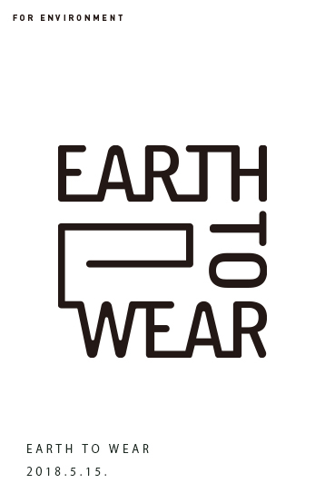 「EARTH TO WEAR」スタート