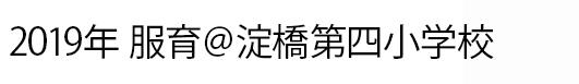 2019年 服育@淀橋第四小学校