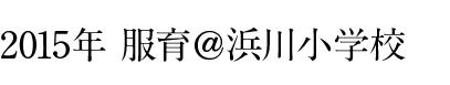 2015年 服育@浜川小学校