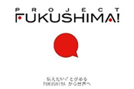 2016年 フェスティバルFUKUSHIMA!
