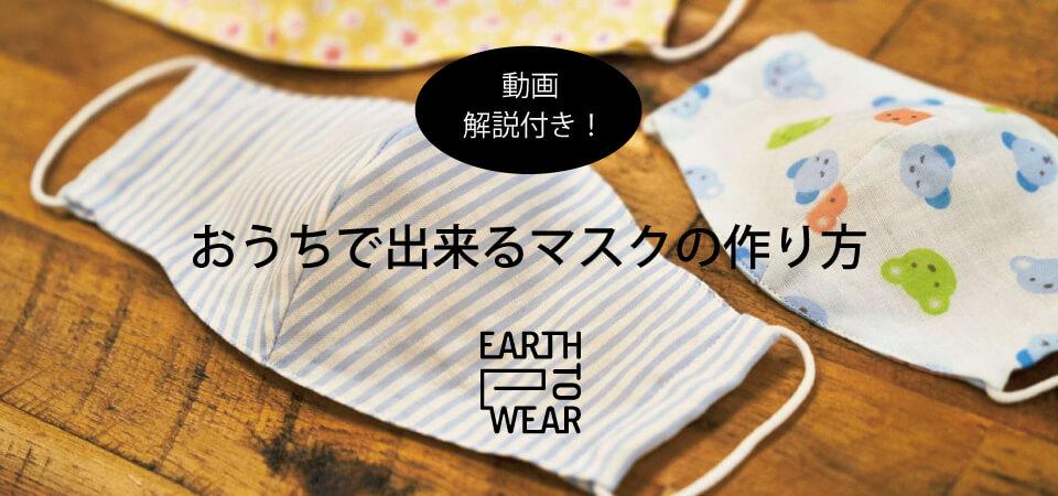 EARTH TO WEAR